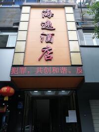 江津区海逸商务酒店