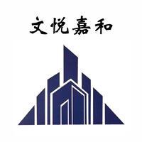 北京文悦嘉和人力资源科技有限公司