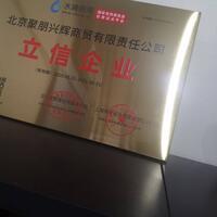 北京水产公司