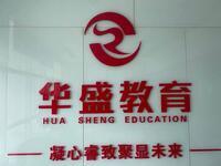北京睿致华盛教育科技有限公司太原分公司