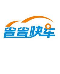 省省快车(广东)物流有限公司