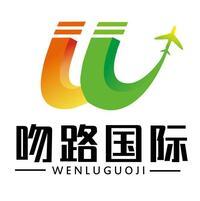 黑龙江吻路雪体育文化发展有限公司