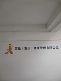 贤途重庆企业管理有限公司