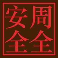 南京周全安全咨询有限公司