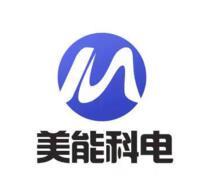 四川美能科电新能源科技有限公司