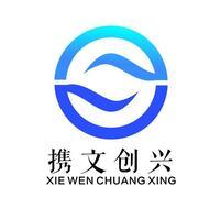 杭州携文创兴信息科技有限公司