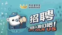 重庆万州万达儿童娱乐有限公司北碚分公司