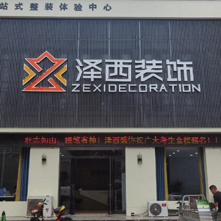 沁阳市泽西装饰工程有限公司