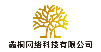 福州市鑫桐网络科技有限公司