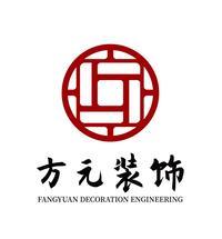 浙江方元装饰工程有限公司