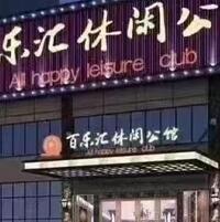 百乐汇休闲公馆