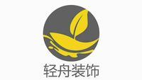 牡丹江轻舟装饰有限公司