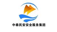 北京中泰民安保安服务有限公司
