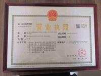 中国人寿保险股份有限公司英德市支公司第三营销服务部