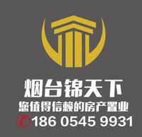 烟台锦天下房地产咨询有限公司