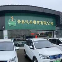合肥菁鼎汽车租赁有限公司