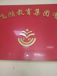 东莞市飞鸿教育集团