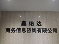 陕西鑫佑达商务信息咨询有限公司