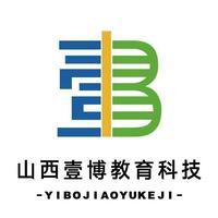 山西壹博教育科技有限公司