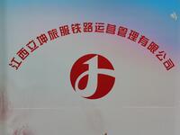 江西立坤旅服铁路运营管理有限公司