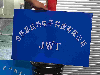 合肥晶威特电子科技有限公司