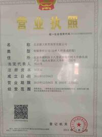 北京源大帆哲商贸有限公司