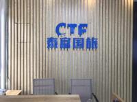 泰富国旅旅行社(天津)有限公司芜湖分公司