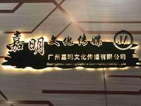 广州嘉明文化传播有限公司