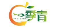 温州一季青农副产品有限公司文成分公司