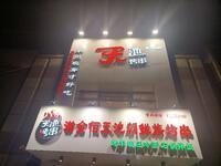 天津市河西区瀚金佰天池餐饮连锁店