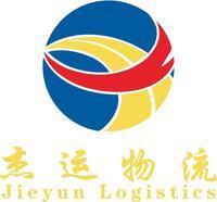 浙江省义乌杰运物流有限公司