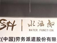 西安水涵数人力资源有限公司庆阳分公司