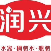 广州市润兴桶装水服务有限公司