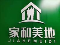 东莞市家和美地房产经纪有限公司