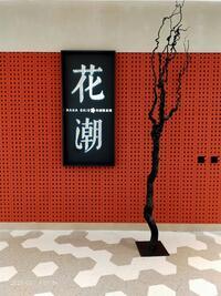 宁波市江北花时餐饮店