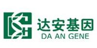 中山大学达安基因股份有限公司