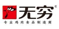 广东无穷食品有限公司