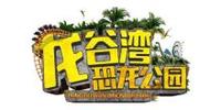 广西扶绥龙谷湾旅游休闲度假区有限公司