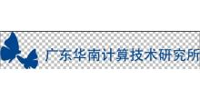 廣東華南計算技術研究所