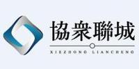 北京協眾聯城房地產顧問有限公司
