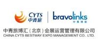 中青旅博汇(北京)会展运营管理有限公司