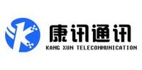 北京市康讯通讯设备有限公司