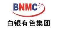 白银有色(北京)国际投资有限公司