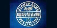 北京嘻哈帮文化传播有限公司