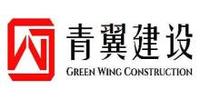上海青翼建設工程有限公司