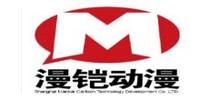 上海漫铠动漫科技发展有限公司
