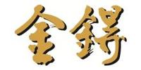 上海金锝资产管理有限公司
