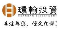上海环翰投资有限公司
