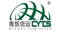 上海青旅国际货运有限公司