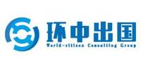上海环中因私出入境服务有限公司